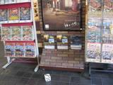 野田駅のさいの目