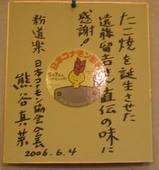 会津屋さんにある会長のサイン