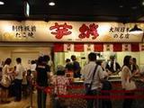 大阪たこ焼きミュージアム芋蛸さん