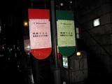 関西うどん新麺会2008