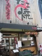 TAKOZO天下茶屋店さん