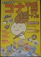 大阪コナモン博覧会公式ガイドブック