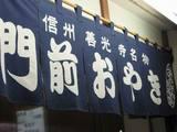 長野のおやき(店)