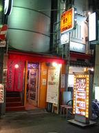 たこ焼きワルン 新歌舞伎座店さん