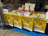 日本コナモン協会ブース2