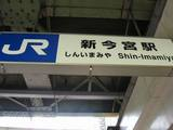 新今宮駅へ