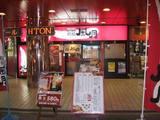 鶴橋風月道頓堀角座店