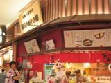 桃谷いか焼き屋八尾店