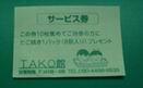 TAKO館さんのチケット