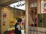 大阪ぼてぢゅう なんばウォーク1番街店
