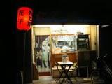 たこ焼花子本町店さん