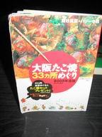 大阪たこ焼33カ所めぐり2003年度版(熊谷真菜著)