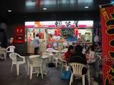 蛸茶屋OCAT店