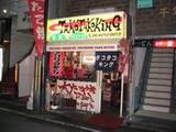 タコタコキング三津寺店さん