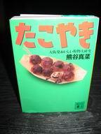 たこやき 大阪発おいしい粉物大研究