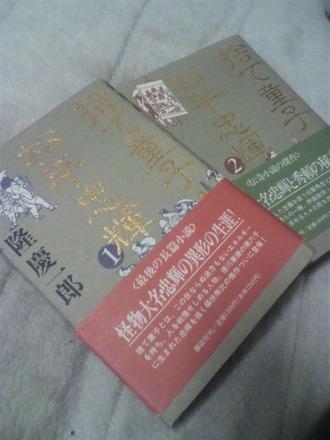 P1009133隆慶一郎4-1