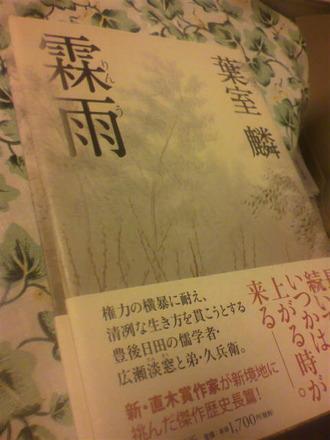 P1005354葉室麟『霖雨』