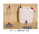 自作液肥混入器