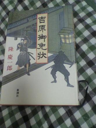 P1008613隆慶一郎