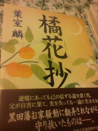 P1005355葉室麟『橘花抄』
