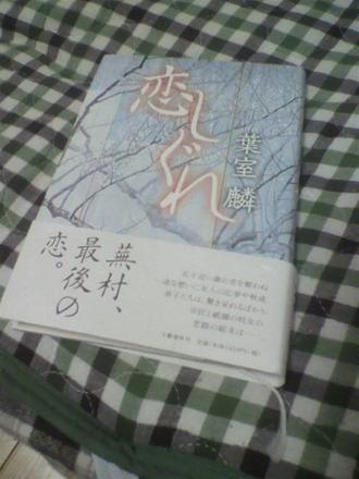 P1008772葉室麟【恋しぐれ】