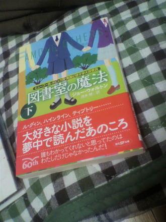 P1008767図書室の魔法(下)