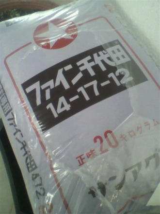 P1007641ファイン千代田14-17-12