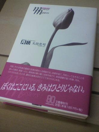 P1005378月読大田忠司
