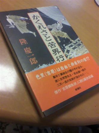 P1008648隆慶一郎