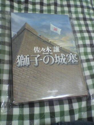P1008612佐々木譲2