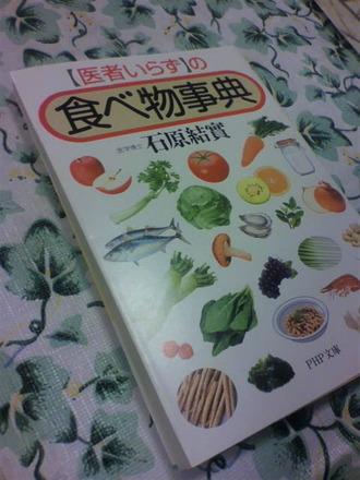 P1007779食べ物事典
