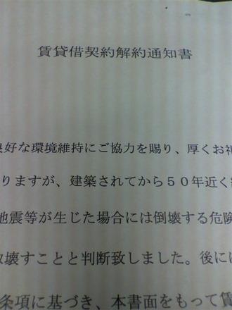 P1003931賃貸借契約解約通知書