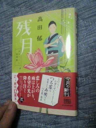 P1006996みおつくし料理帳