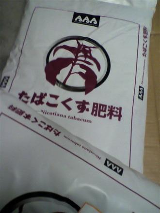 P1001547たばこくず肥料