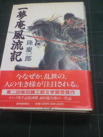 P1008666隆 慶一郎