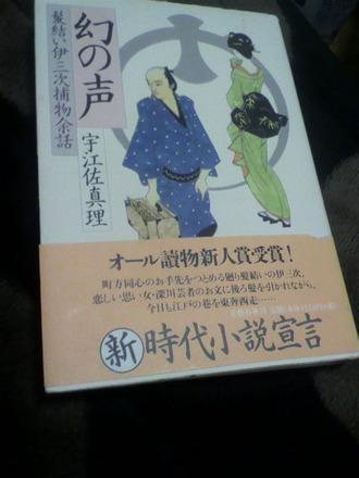 P1007768宇江佐真理