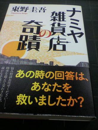 P1005394東野圭吾
