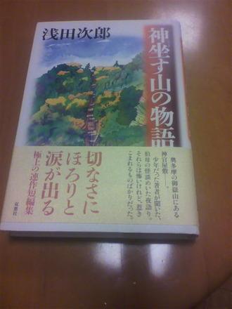 P1009148神坐す山の物語