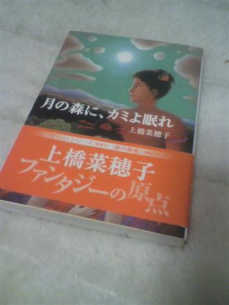 P1009027上橋菜穂子