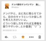 Twitterナンパ