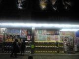 新宿アニメイト