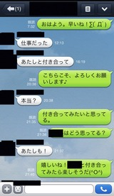 LINEゲ