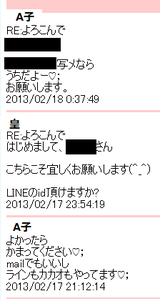 ミントJメール