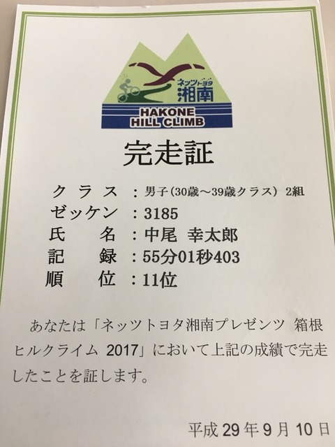 2017-09-10-11-44-12