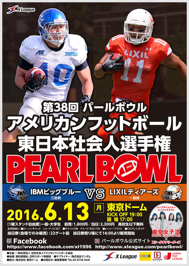 38th_pearlbowl[1]