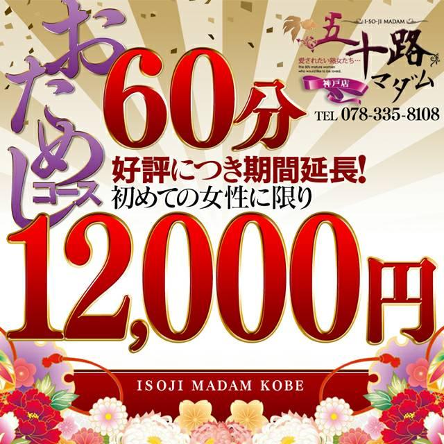 60分12000円