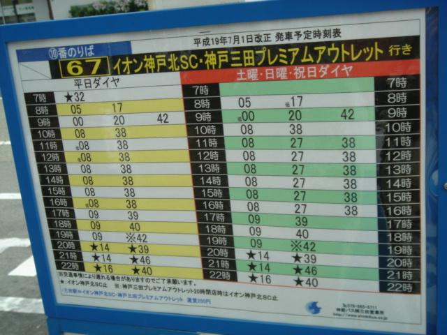 神戸 三田 プレミアム アウトレット アクセス