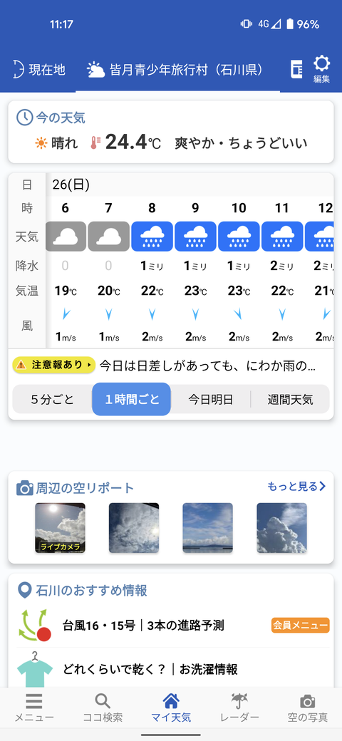 Screenshot_20210924-111714