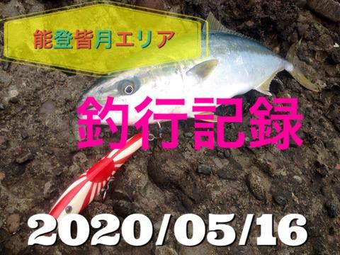 【釣行記録】20200516