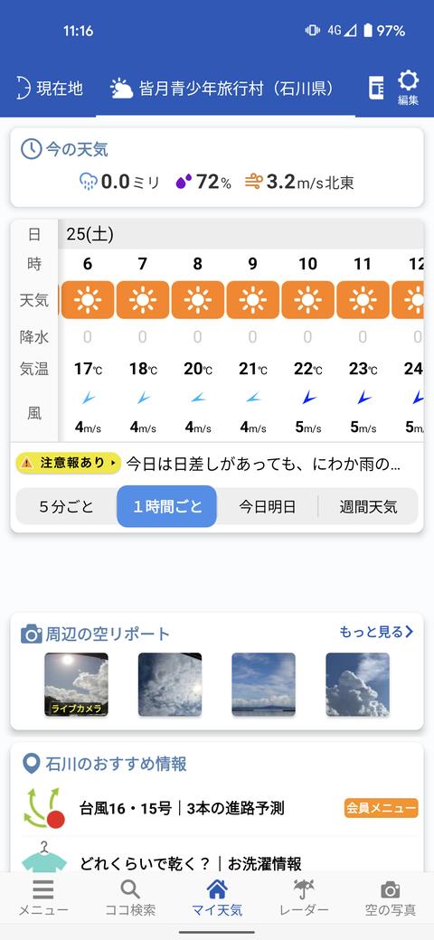 Screenshot_20210924-111651